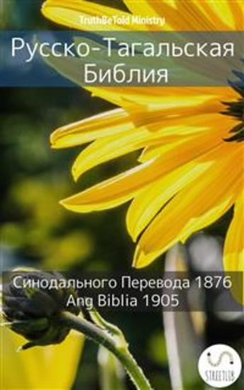 Ang Hookup Biblia 1905 Free Download For Android