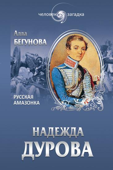 Надежда Дурова Русская амазонка - cover