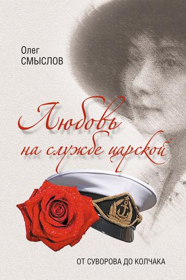 Любовь на службе царской (т1) - cover