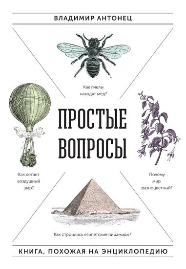 Простые вопросы - Книга похожая на энциклопедию - cover