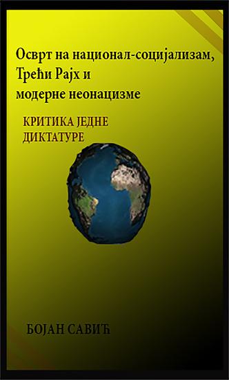 Osvrt na nacional-socijalizam Treci Rajh i moderne neonacizme - kritika diktature - cover