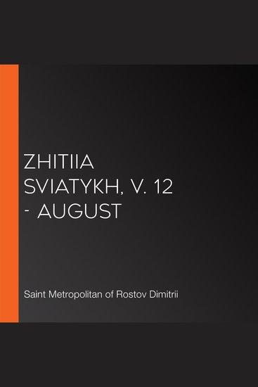 Zhitiia Sviatykh v 12 - August - cover