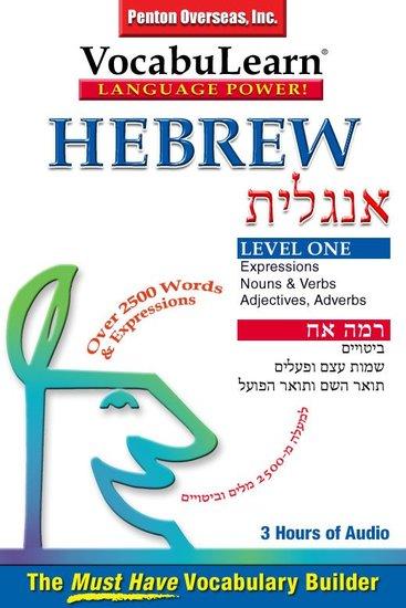 Hebrew English Level 1 - Bilingual Vocabulary Audio Series - cover