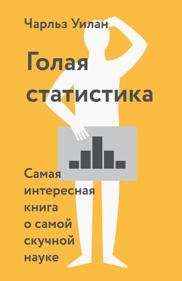 Голая статистика - Самая интересная книга осамой скучной науке - cover