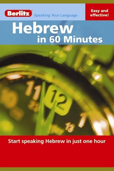 Hebrew in 60 Minutes - Start speaking Hebrew in just one hour - cover
