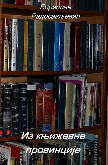 Из књижевне провинције - cover