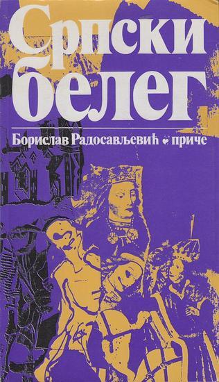 Српски белег - cover