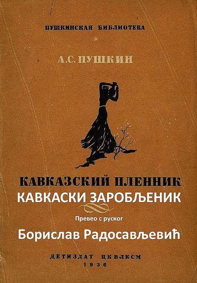 Кавкаски заробљеник - Превео с руског Борислав Радосављевић - cover