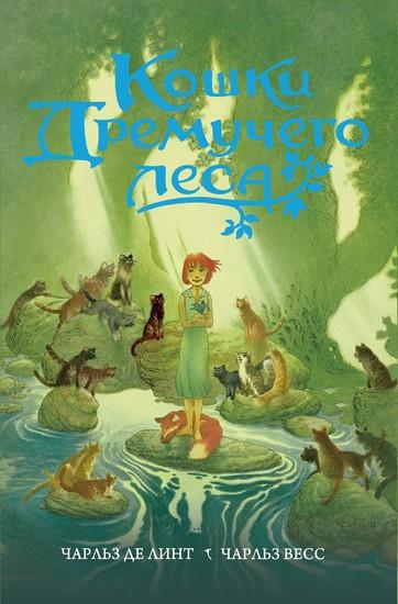 Кошки Дремучего леса - cover