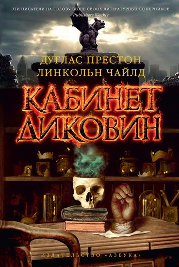 Кабинет диковин - cover