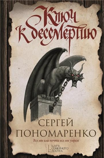 Ключ к бессмертию (Kljuch k bessmertiju) - cover