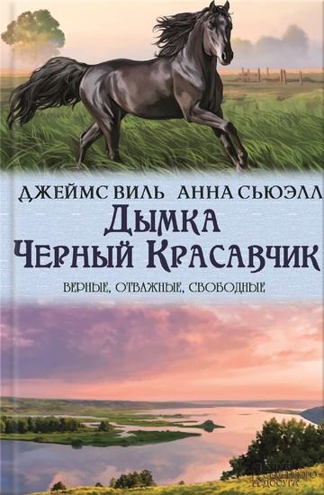 Дымка Черный красавчик (Dymka Chernyj krasavchik) - cover