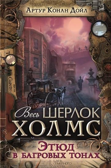 Этюд в багровых тонах (Jetjud v bagrovyh tonah) - cover