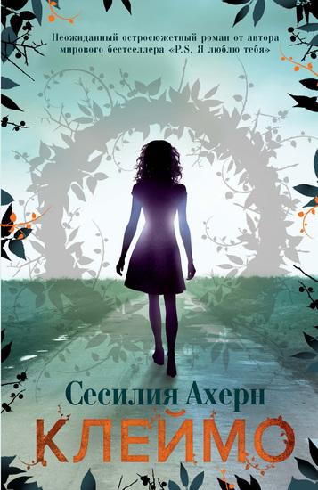 Клеймо - cover