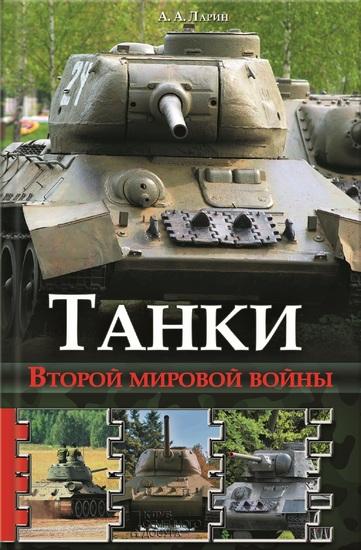 Танки второй мировой войны (Tanki vtoroj mirovoj vojny) - cover