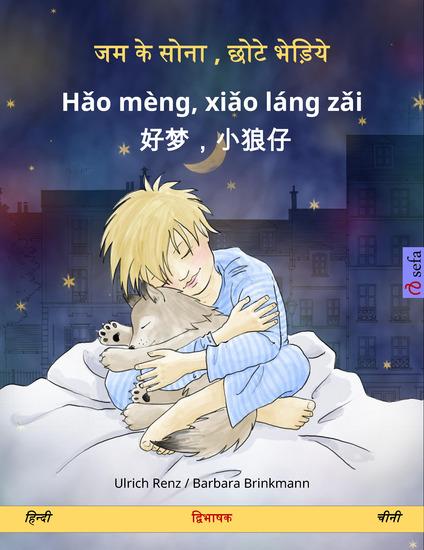 जम के सोना छोटे भेड़िये – 好梦,小狼仔 - Hǎo mèng xiǎo láng zǎi द्विभाषी बच्चों की किताब (हिन्दी – चीनी) - cover