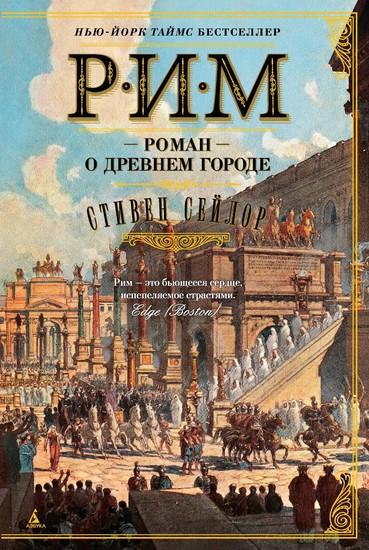Рим Роман о древнем городе - cover