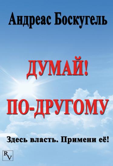 DUMAJ! PO-DRUGOMU - Zdes' vlast' Primeni ejo! - cover