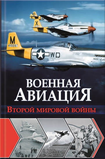 Военная авиация Второй Мировой Войны (Voennaja aviacija Vtoroj Mirovoj Vojny) - cover