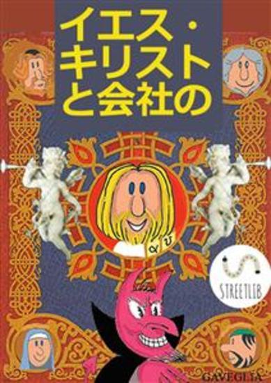"""Jesus & Co"" - Japanase version - cover"