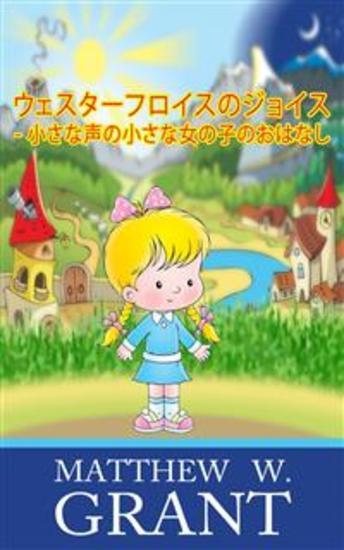 ウェスターフロイスのジョイス - 小さな声の小さな女の子のおはなし - cover