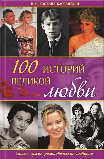 100 историй великой любви (100 istorij velikoj ljubvi) - cover