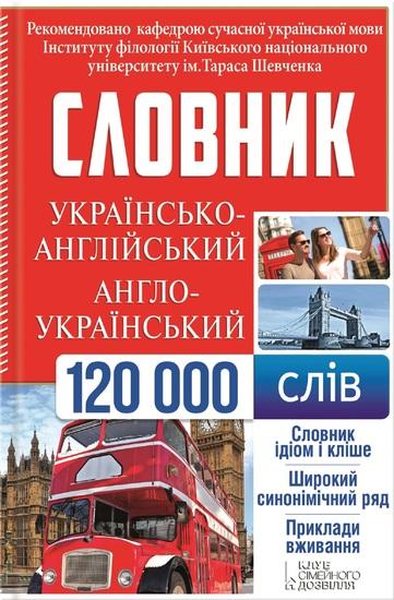 Українсько-англійський англо-український словник 120000 слів (Ukrai'ns'ko-anglijs'kyj anglo-ukrai'ns'kyj slovnyk 120000 sliv) - cover