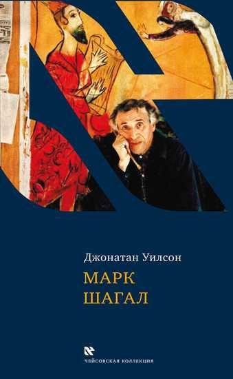 Марк Шагал - cover