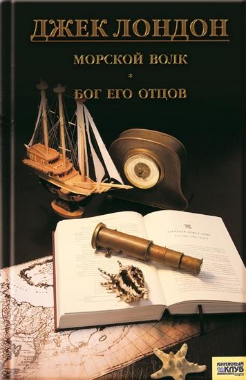 Морской волк Бог его отцов (Morskoj volk Bog ego otcov) - cover