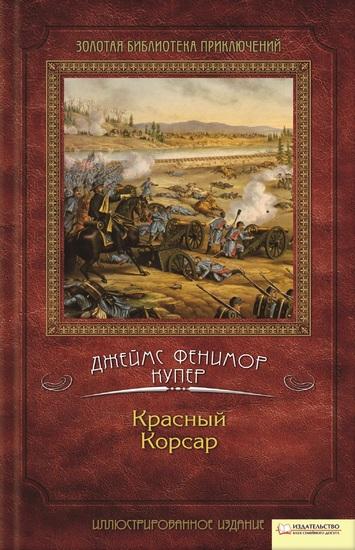 Красный Корсар (Krasnyj Korsar) - cover