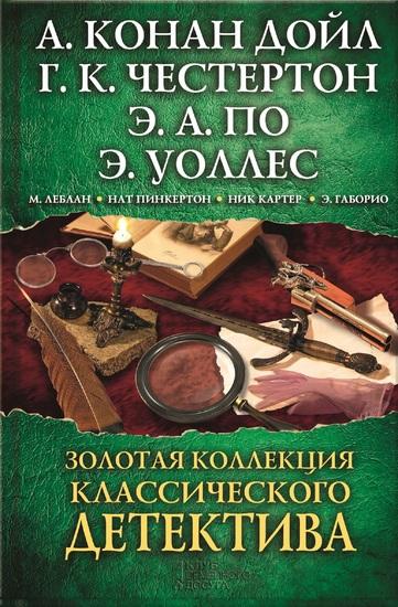 Золотая коллекция классического детектива (Zolotaja kollekcija klassicheskogo detektiva) - cover