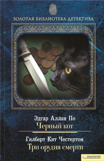 Черный кот Три орудия смерти (Chernyj kot Tri orudija smerti) - cover