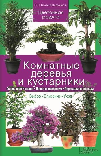 Комнатные деревья и кустарники (Komnatnye derev'ja i kustarniki) - cover