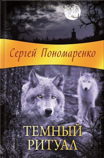 Темный ритуал (Temnyj ritual) - cover