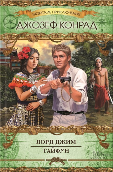 Лорд Джим Тайфун (Lord Dzhim Tajfun) - cover