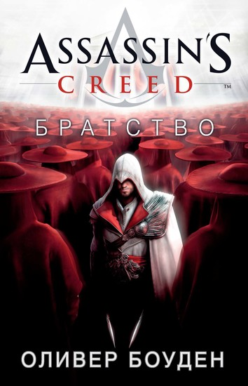 Assassin's Creed Братство - cover