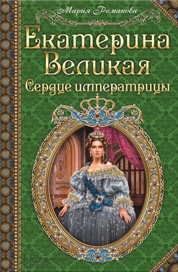 Екатерина Великая Сердце императрицы (Ekaterina Velikaja Serdce imperatricy) - cover