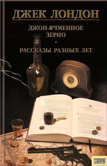 Джон Ячменное Зерно Рассказы разных лет (Dzhon Jachmennoe Zerno Rasskazy raznyh let) - cover