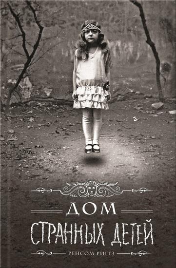 Дом странных детей (Dom strannyh detej) - cover