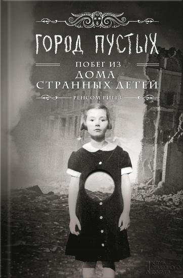 Город Пустых Побег из дома странных детей (Gorod Pustyh Pobeg iz doma strannyh detej ) - cover