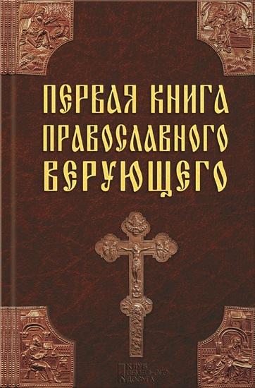 Первая книга православного верующего (Pervaja kniga pravoslavnogo verujushhego) - cover
