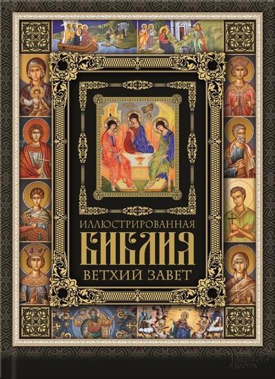 Иллюстрированная Библия Ветхий Завет (Illjustrirovannaja Biblija Vethij Zavet) - cover