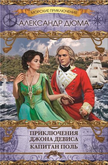 Приключения Джона Девиса Капитан Поль (Prikljuchenija Dzhona Devisa Kapitan Pol') - cover
