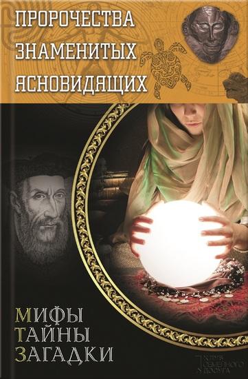 Пророчества знаменитых ясновидящих (Prorochestva znamenityh jasnovidjashhih) - cover