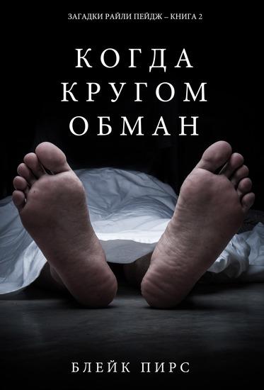 Когда Кругом Обман (Загадки Райли Пейдж – Книга№2) - cover