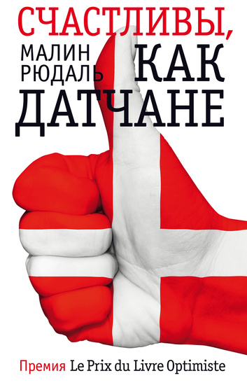 Счастливы как датчане - cover