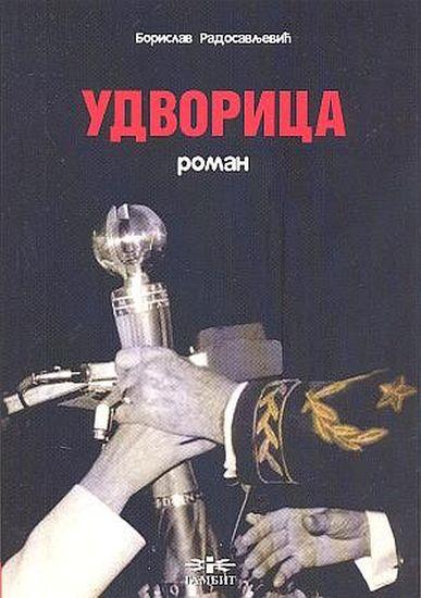Удворица - cover