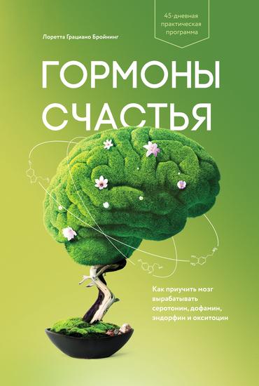 Гормоны счастья - Как приучить мозг вырабатывать серотонин дофамин эндорфин и окситоцин - cover