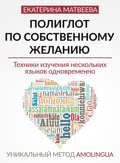 Полиглот пособственному желанию Уникальный метод Amolingua Техники изучения нескольких языков одновременно - Иностранные языки Английский язык - cover