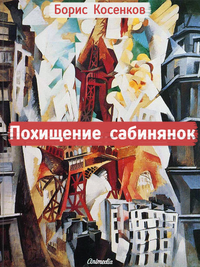 Похищение сабинянок - Рассказы: фантастика фарс сатира - cover